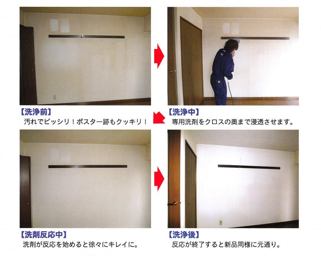 クロス再生®【クリーニング】